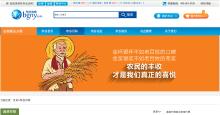 布谷农业网功能开发-网站类