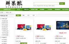 商城礼品卡兑换系统功能开发-网站类