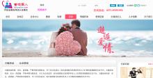 威客服务:[116920] 婚恋网站功能开发