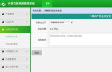 威客服务:[116919] 远程监控系统