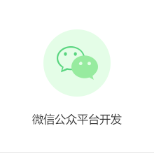 威客服务:[116928] 微信公众平台开发