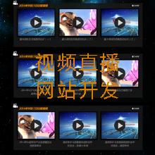 威客服务:[116921] 视频直播监控类网站开发