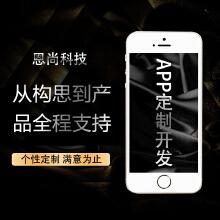 威客服务:[117009] app开发