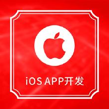 威客服务:[116986] IOS APP开发
