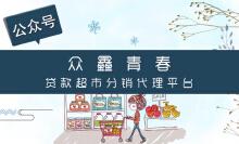 贷款超市分销代理平台-微信小程序开发公众号开发h5