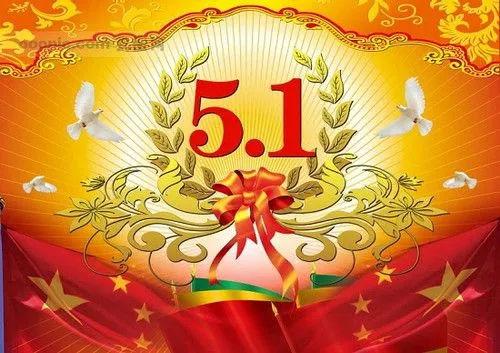 五一劳动节祝福语,温馨问候劳动节祝福语大全