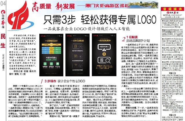 海峽導報:只需3步 輕松獲得專屬LOGO