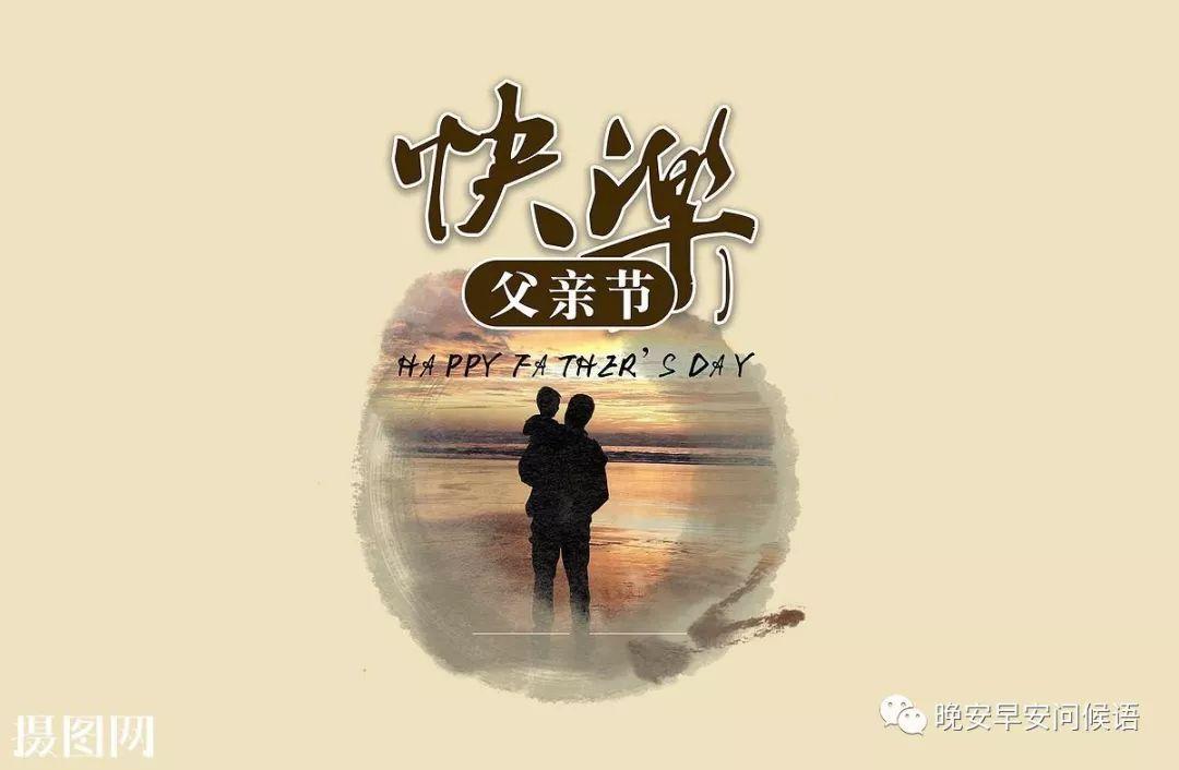 2019感恩父亲节祝福语,父亲节祝福语大全