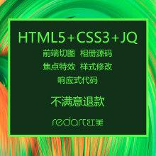 威客服务:[117131] 前端开发 html5 css3 jQuery 网站切图 网页html+css+js样式修改 毕业设计 源码前端样式添加手机页面
