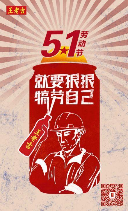 劳动节海报素材案例,品牌借势创意五一劳动节海报合集
