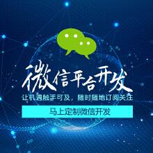 威客服务:[117142] 微信开发 微信公众号 微商城 微网站开发 服务号 订阅号 附近小程序 小程序开发定制