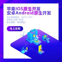 威客服务:[117113] APP开发原生手机APP定制安卓苹果APP开发手机高端定制制作html5