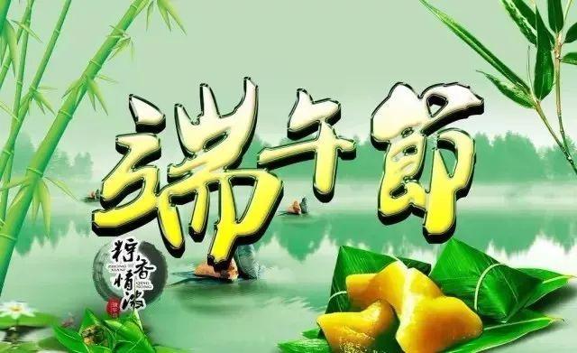 2019端午节祝福语大全,端午节祝福语图片免费下载