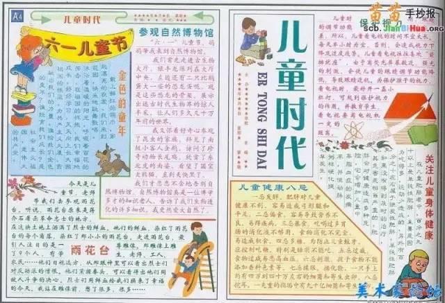 优秀的六一儿童节手抄报合集,六一儿童节手抄报案例下载