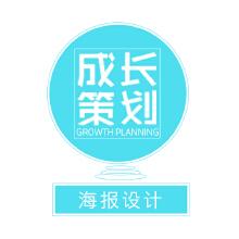 威客服务:[117243] 创意宣传单海报公司海报食品餐饮化妆品微信微海报淘宝海报、文化墙设计