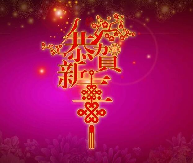 送给亲朋好友的新年贺卡祝福语,新年贺卡祝福语大全