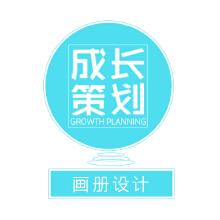 威客服务:[117247] 【定制】画册设计/品牌/产品/宣传/ 企业画册/画册