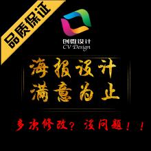 威客服务:[117212] 【资深设计】-海报设计