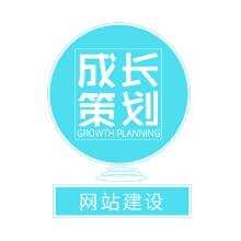 威客服务:[117249] 公司/企业网站建设