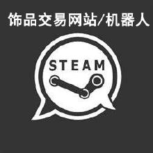 Steam网站开发/steam机器人开发/交易网站开发