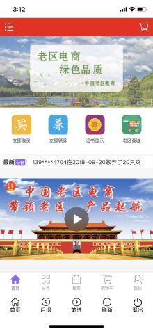 中国老区电商
