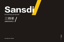 【 Sansdi-三师弟 】品牌设计