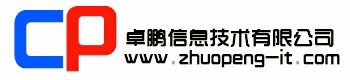 东莞市卓鹏信息技术有限公司