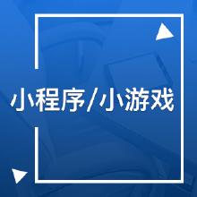 威客服务:[116657] 小程序/小游戏定制开发