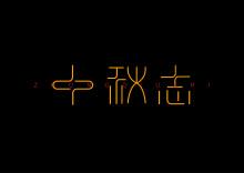 """""""中秋志""""LOGO设计"""