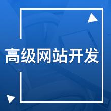 威客服务:[89052] 高级网站开发
