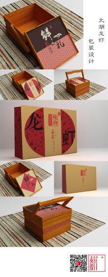 太湖龙虾包装设计