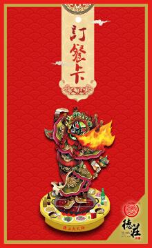 德庄火锅海报设计