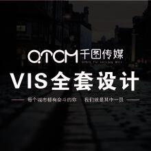 威客服务:[117338] VI设计/企业/门店 全套设计