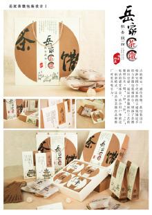 岳家茶馓包装设计