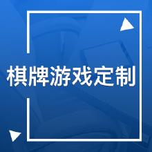 威客服务:[89003] 棋牌游戏定制开发