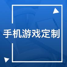 威客服务:[89046] 手机游戏定制开发