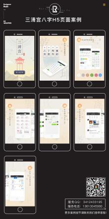 三清宫八字H5页面设计/开发案例