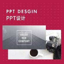 威客服务:[117541] PPT设计