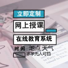 威客服务:[117595] 教育考试系统定制开发