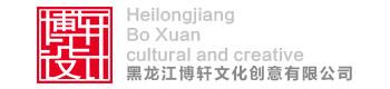 黑龙江博轩文化创意有限公司