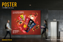 厦源食品公司2018年糖酒会POP