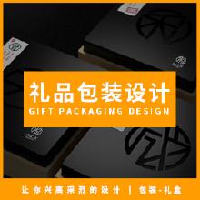威客服务:[115981] 【包装设计】礼品包装设计