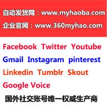 威客服务:[101352] facebook账号 twitter账号 谷歌gmail账号 youtube账号出售
