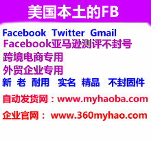 威客服务:[117874] 跨境电商亚马逊测评facebook永不封实名号