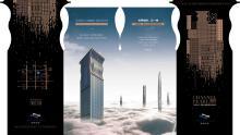 海峡明珠宣传手册