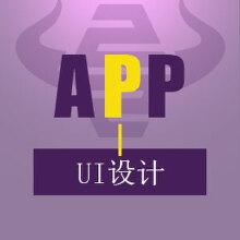 威客服务:[118180] app设计