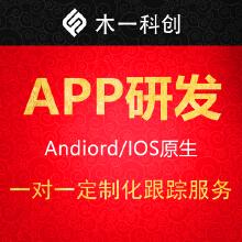 威客服务:[118252] 一对一定制化企业级APP研发H5Android及IOS原生
