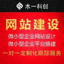 威客服务:[118251] 一对一定制化【大型企业网站及平台建设】
