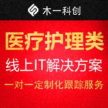 威客服务:[118258] 一对一定制化【医疗医护类IT解决方案】