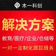 威客服务:[118254] 一对一定制化【全行业解决方案】【教育/医疗/企业/数据/地产/金融/仓储等】
